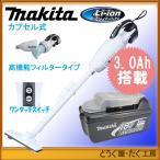 マキタ 18V コードレスクリーナー (本体・3.0Ahバッテリ・充電器)使ってみれば実感 CL181FDRFW ワンタッチスイッチ付 充電式掃除機 当店専用仕様