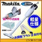 軽量タイプでオリジナルノズル2点付き!マキタ  18V 充電式クリーナー紙パック式(本体・1.5Ah電池・充電器)当店専用仕様!検索CL182FDRFW/CL182FDZW