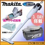 大人気!マキタ 18V 充電式クリーナー(本体・3.0Ahバッテリ・充電器) 使ってみれば実感 CL182FDRFW 紙パック方式  充電式掃除機 当店専用仕様