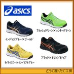 【在庫限り】アシックス 安全靴 CP106 asics ウィンジョブ 作業靴  各色/各サイズ FCP106