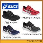 【在庫限り】アシックス 安全靴 CP205 asics ウィンジョブ 作業靴  各色/各サイズ FCP205