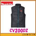◆在庫限り/数量限定◆マキタ 充電式暖房ベスト(本体のみ) CV200DZ   各サイズ  作業着 作業服 防寒 電熱ベスト