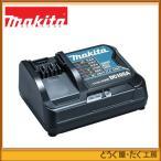 【純正・正規品・新品】箱なし マキタ 10.8V スライドバッテリ専用 小型急速充電器 DC10SA