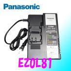 【台数限定・箱なし】パナソニック リチウムイオン専用充電器 EZ0L81
