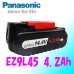 【台数限定・箱なし】パナソニック 14.4V 4.2Ah リチウムイオンバッテリ LSタイプ EZ9L45