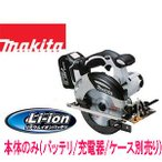 マキタ18V 充電式マルノコHS630DZW(本体のみ)