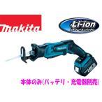 マキタ 18V 充電式レシプロソー JR184DZ(本体のみ)