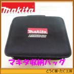 【台数限定】マキタ 収納ケース/ソフトケース/収納バッグ/マキタTD090DZ/DF330DZ/DF030DZ/TD021DZ/DF010DZ