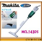 マキタ 14.4V  軽量 カプセル式充電式クリーナーセット品  MCL143DZ(本体)+BL1415G(バッテリ)+充電器(DC18SG)