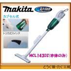 マキタ 14.4V カプセル式充電式クリーナー ★ MCL143DZ (本体のみ)