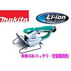 【台数限定・在庫あり】マキタ 10.8V 充電式芝生バリカンMUM164DZ(本体のみ)