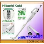★ノズル2点付★ HiKOKI(旧 日立工機) 10.8V お手軽軽量コードレスクリーナー セット内容(本体R10DAL+バッテリBCL1015S+充電器UC10SL2)当店専用仕様