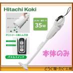 ◆数量限定◆HiKOKI(旧 日立工機) 14.4V コードレスクリーナー R14DANN (本体のみ) パネルチスイッチ式