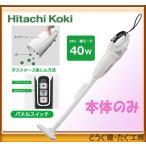 【数量限定】HiKOKI(旧 日立工機) 18V コードレスクリーナー R18DA NN (本体のみ) パネルチスイッチ式