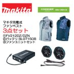 マキタ 3点セット標準モデル (1)充電式ファンベスト FV212DZ/FV212DZN (2)バッテリ BL07150B A-68507 (3)ファンユニット A-67527