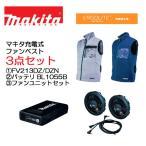 マキタ 2021年モデル 3点セット (1)充電式ファンベスト FV213DZ/FV213DZN (2)ファンジャケット専用バッテリ BL1055B  A-72126 (3)ファンユニット A-72132