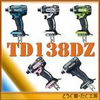 【送料無料・台数限定】マキタ 14.4V インパクトドライバ TD138DZ 本体のみ 各色TD138DZL/TD138DZP/TD138DZW/TD138DZB