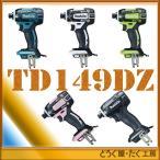 ■送料無料・あすつく対応可能・要条件あり【台数限定】 マキタ 18V インパクトドライバ TD149DZ(本体のみ) 各色 TD149DZB TD149DZW TD149DZP TD149DZL