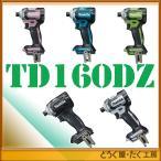 【台数限定】 マキタ 14.4V 充電式インパクトドライバ TD160DZ (本体のみ) TD160DZB/TD160DZW/TD160DZL/TD160DZP 各色 セット商品より取り出し品