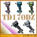 【台数限定】 マキタ 18V 充電式インパクトドライバ TD170DZ (本体のみ) TD170DZB/TD170DZW/TD170DZL/TD170DZP 各色  TD170DRGXセット商品より取り出し品