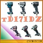 【台数限定】マキタ 18V 充電式インパクトドライバ TD171DZ (本体のみ) TD171DZB/TD171DZW/TD171DZAB/TD171DZAR 各色  TD171DRGXセット商品より取り出し品