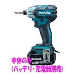 【台数限定】マキタ 18V 充電式ソフトインパクトドライバ 青 TS141DZ 本体のみ
