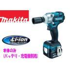 【在庫あり】マキタ 14.4V 充電式インパクトレンチTW280DZ(本体のみ)