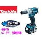 【在庫あり】【台数限定】マキタ 18V 充電式インパクトレンチTW281DZ(本体のみ)