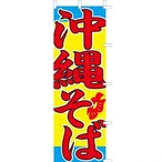 のぼり旗 沖縄そば(大) のぼり(180x60cm)沖縄 ラーメン