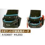 A-53687 マキタ 2ポケット付家具用ポーチ 釘袋