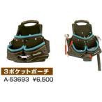 A-53693 マキタ 3ポケットポーチ 釘袋