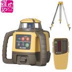 【トプコン/TOPCON】タジマ ローテーティングレーザー RL-H4CDBSET [本体+受光器+三脚付] (乾電池仕様)