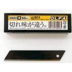 【オルファ】カッター特専替刃(大)プラケース / 50枚入LBB-50K【黒刃】