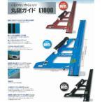 新品 タジマ 丸鋸ガイド MRG-L1000R赤 MRG-L1000BK黒 MRG-L1000BL青 尺相当目盛付き