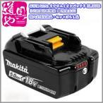 18.0V マキタ リチウムイオンバッテリー (電池)BL1850B 自己故障診断機能!【残量表示】