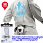 タジマ FB-AA28SEGW 清涼ファン風雅ボディ 空調服 フルセット品