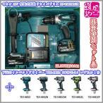 当店オリジナルでセット マキタ18V 振動ドライバドリルHP458DRGX(6.0Ah) /インパクトドライバ-TD149DZ(本体のみ)