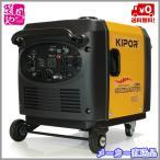 国土交通省認定の低騒音型建設機械 KIPOR インバータ発電機 IG2800 電動スタートが可能