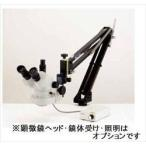 【直送品】 カートン光学 (Carton) バランスアームスタンド MS3180