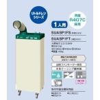 【代引不可】 ダイキン スポットエアコン SUASP1FT スポットクーラー (標準タイプ 1人用 3相200V) 【メーカー直送品】