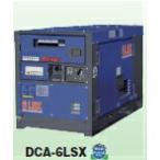 【送料無料】【代引不可】 Denyo (デンヨー) ディーゼル発電機 DCA-6LSX 防音型