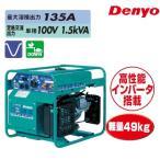 【送料無料】【代引不可】 Denyo (デンヨー) ガソリンエンジン溶接機 GAW-135