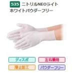 ニトリル手袋 パウダーフリー ホワイト SSサイズ