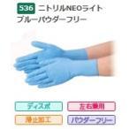 【在庫品】エブノ ニトリル手袋 No.536 M 青 (100枚入) ニトリルNEOライト ブルー パウダーフリー