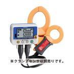 日置 (HIOKI) クランプロガー LR5051 (本体のみ, クランプオンセンサはオプション)