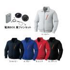 【直送品】 空調服 0510B20 ※カラー、サイズをご指示下さい。 (ポリエステル製長袖ブルゾン 電池BOX 黒ファンセット)