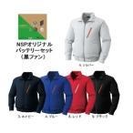 【直送品】 空調服 KU90510AB ※カラー、サイズをご指示下さい。 (ポリエステル製長袖ブルゾン バッテリー 黒ファンセット)