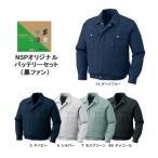 【直送品】 空調服 KU90540AB ※カラー、サイズをご指示下さい。 (ポリエステル製長袖作業着 バッテリー 黒ファンセット)