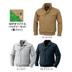 【直送品】 空調服 KU91400AB ※カラー、サイズをご指示下さい。 (綿薄手長袖立ち襟ブルゾン バッテリー 黒ファンセット)