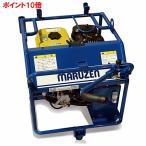 【ポイント10倍】 【代引不可】 丸善工業 軽量コンパクト油圧ユニット U-070-1 【大型】